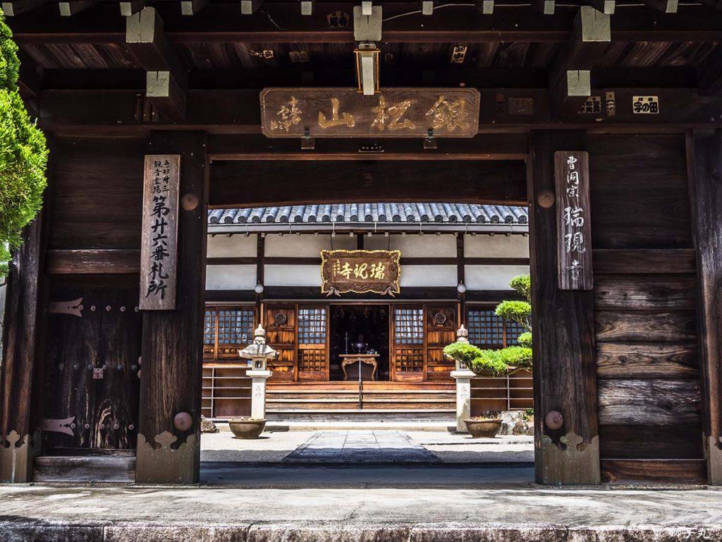 銀松山 瑞現寺 門