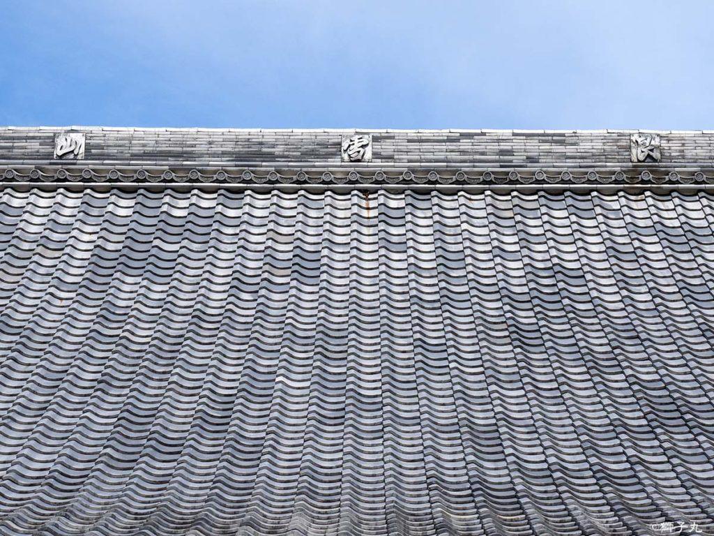 良雪山 法界寺 本堂 屋根