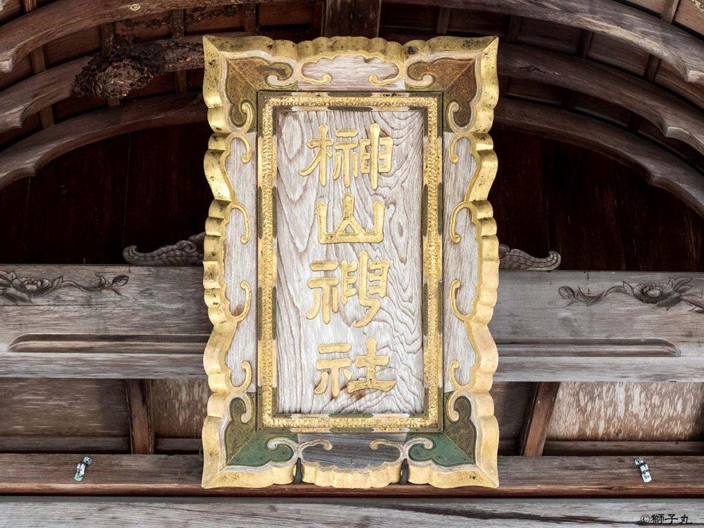 榊山神社 拝殿の扁額