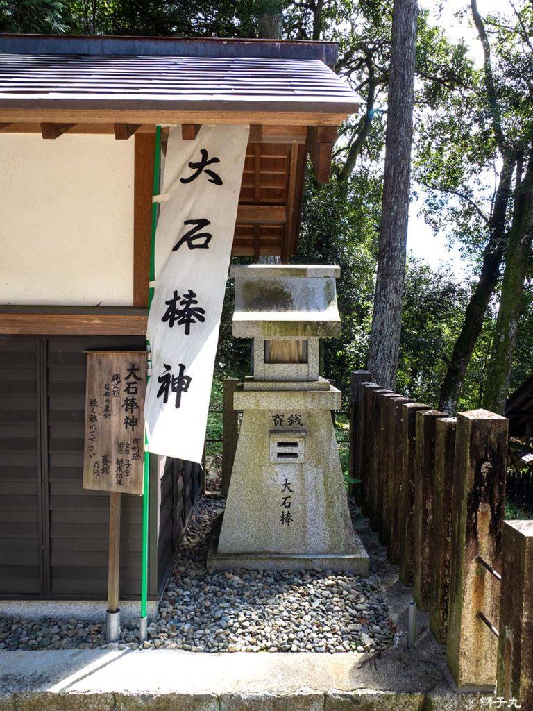 榊山神社 大石棒神