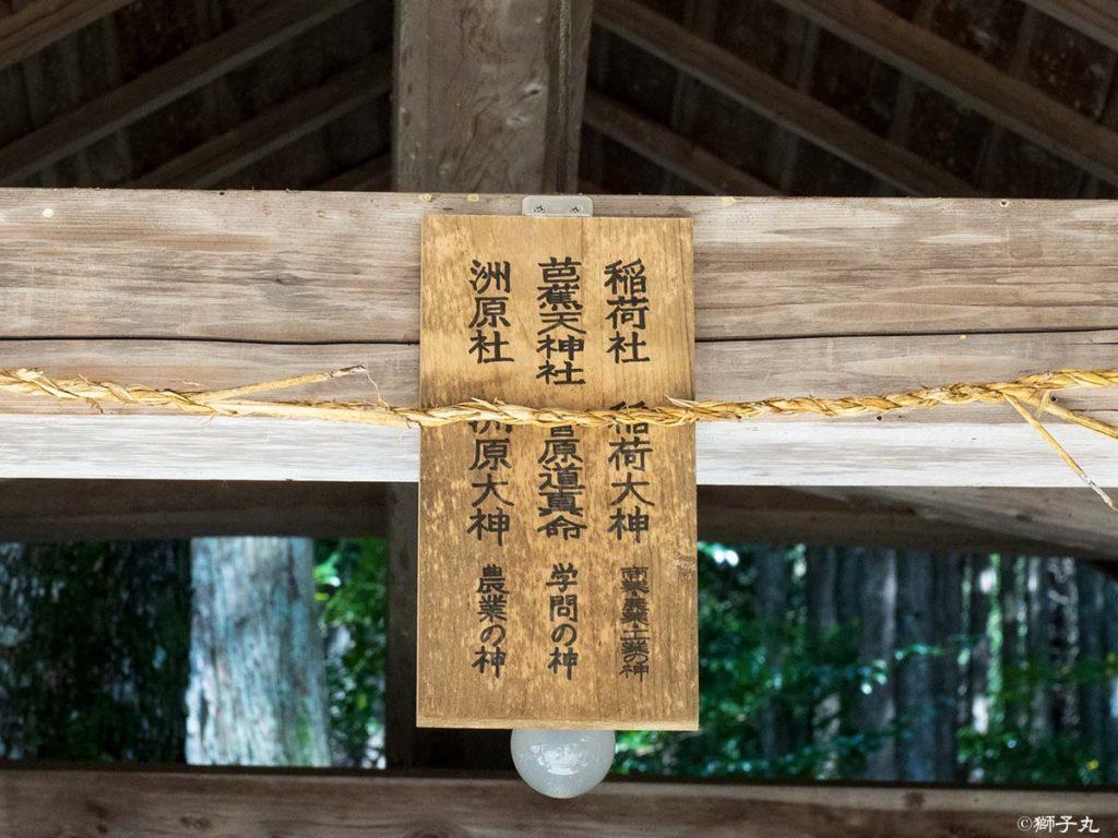 榊山神社 芭蕉天神社、洲原社、稲荷社