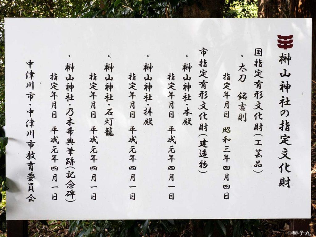 榊山神社 指定文化財 案内板