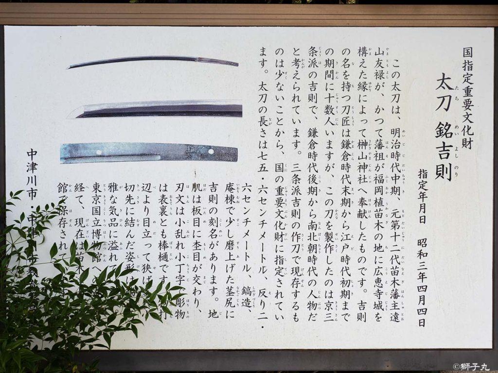 榊山神社 国指定重要文化財 太刀銘吉則 案内板