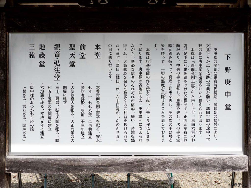 日本三大庚申堂 下野庚申堂 由緒書