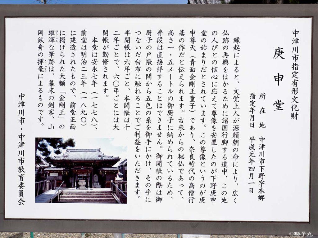 日本三大庚申堂 下野庚申堂 案内板