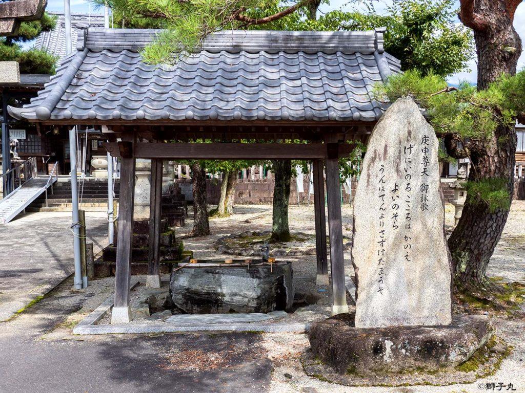 日本三大庚申堂 下野庚申堂 手水舎と御詠歌碑