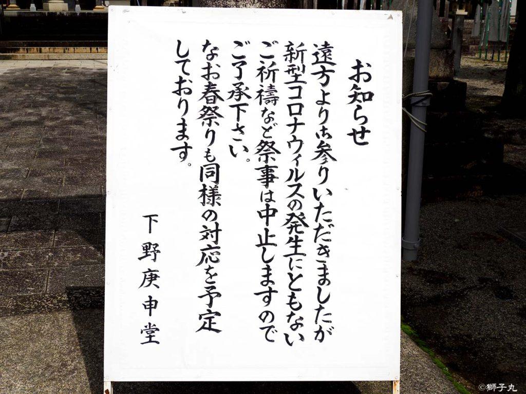 日本三大庚申堂 下野庚申堂 お知らせ