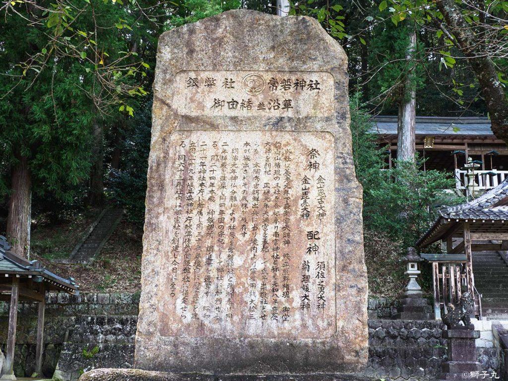 常磐神社 由緒