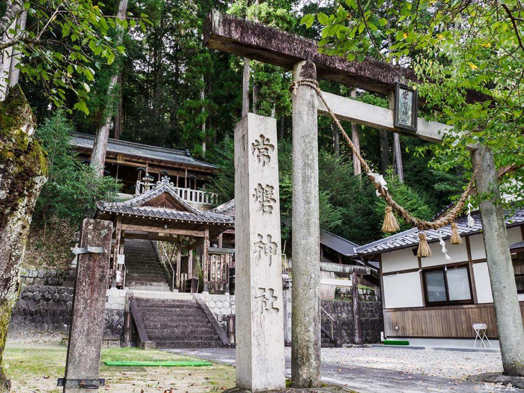 常磐神社 社号標と鳥居