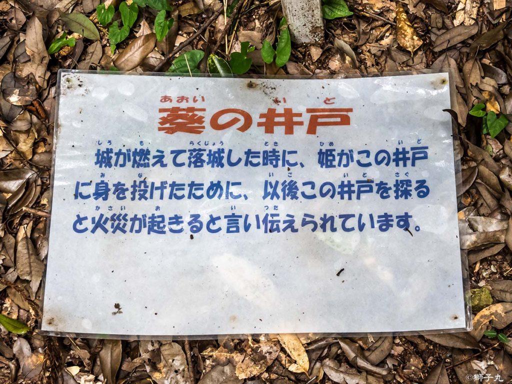 鶴ヶ城跡 葵の井戸張紙