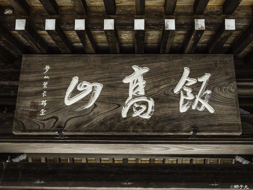 飯高山 萬勝寺(飯高観音) 山門の扁額