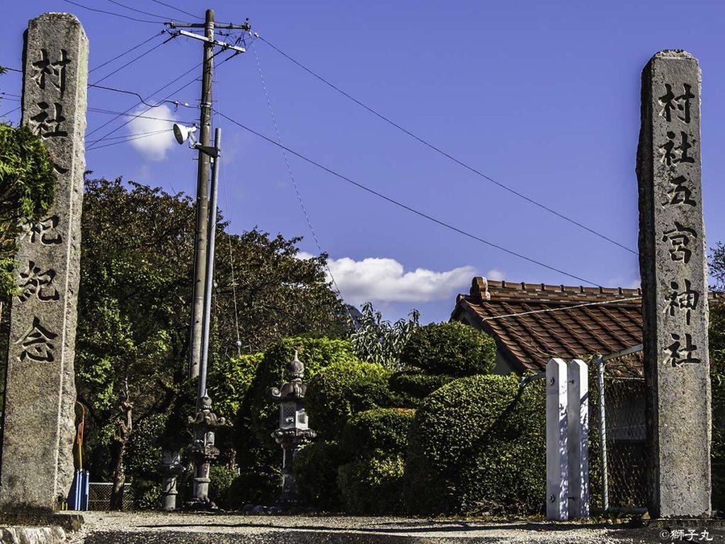 五宮神社(長野県木曽郡南木曽町) 社号標