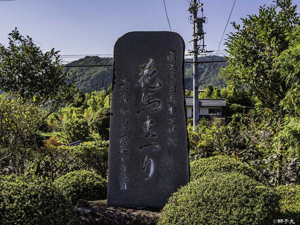 五宮神社(長野県木曽郡南木曽町) 花馬まつり石碑