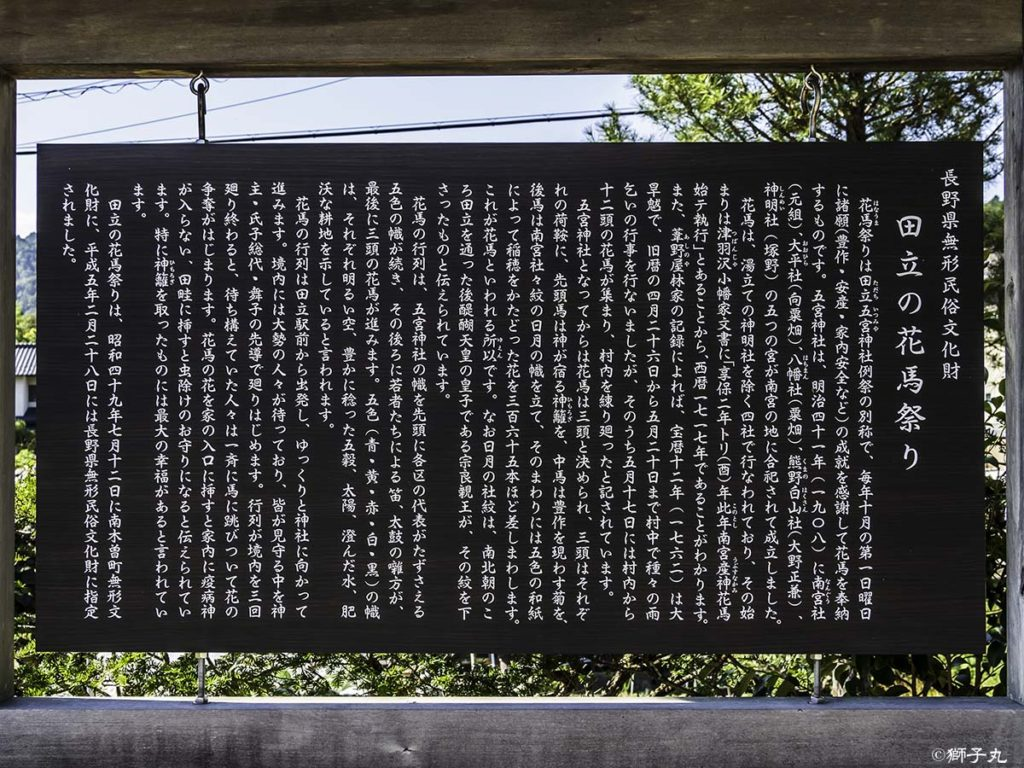 五宮神社(長野県木曽郡南木曽町) 花馬まつり由来
