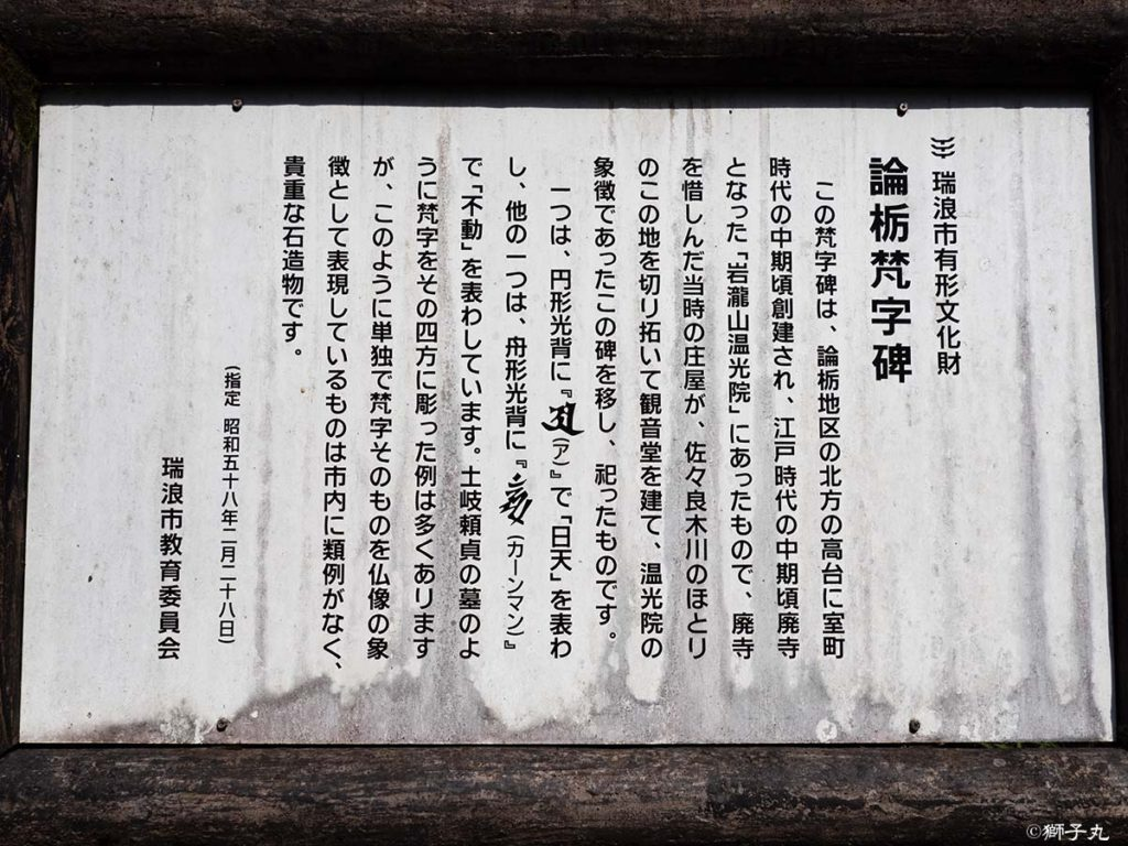 岩滝山 観音堂 論栃梵字碑 案内板