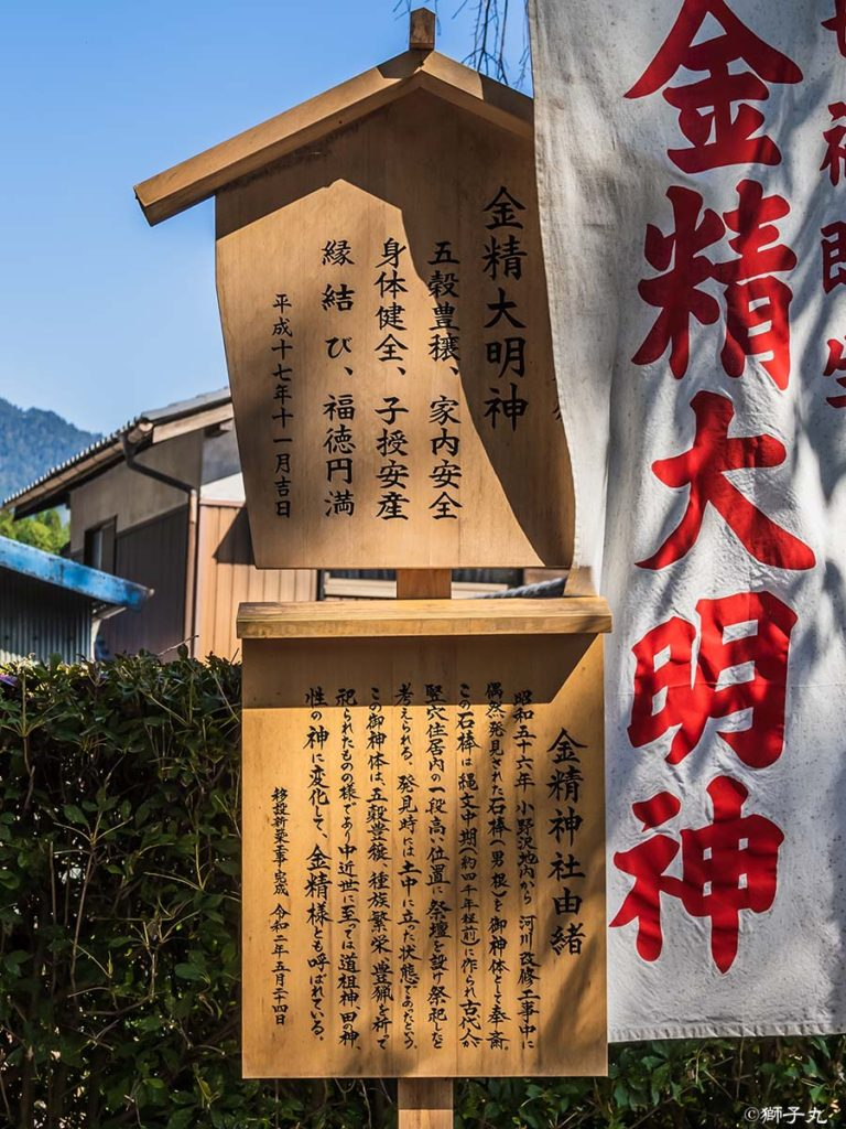 出雲福徳神社 金精神社 由緒