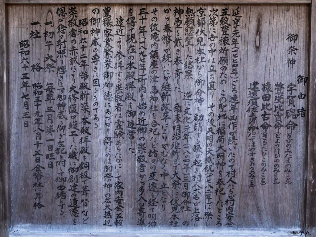 荷機稲荷神社 由緒書