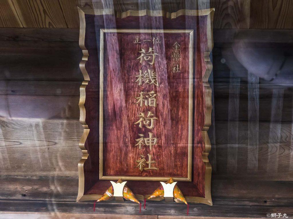 荷機稲荷神社 拝殿 扁額