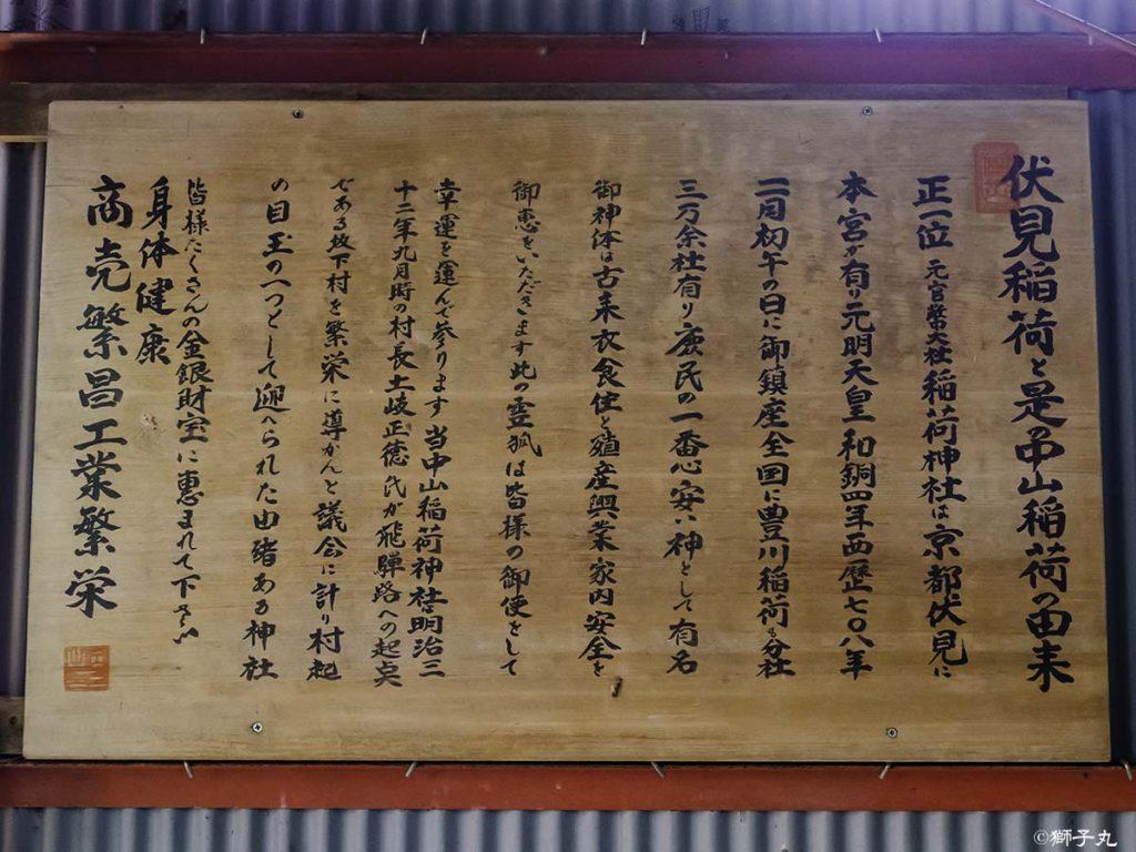 中山稲荷神社(岐阜県中津川市) 由緒書