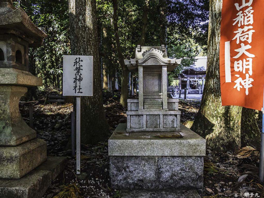 中山稲荷神社(岐阜県中津川市) 秋葉神社
