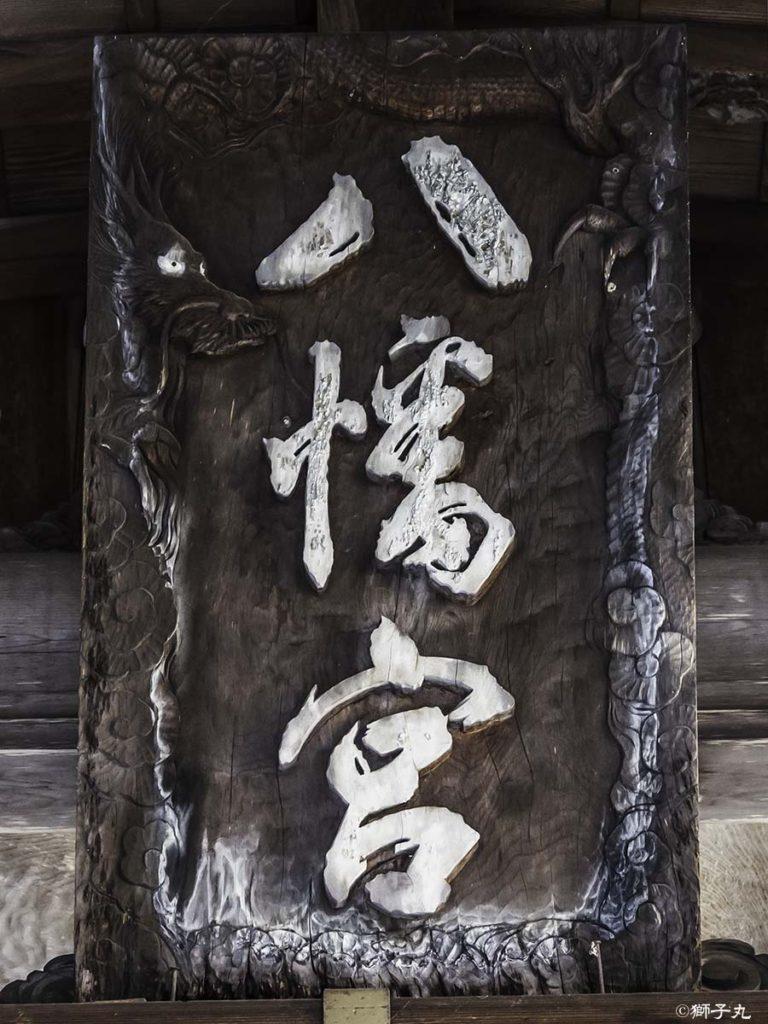 坂下神社 拝殿 扁額