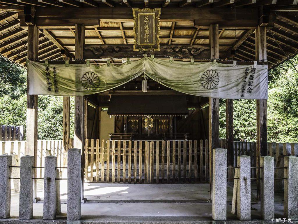 坂下神社 坂下護国神社 本殿