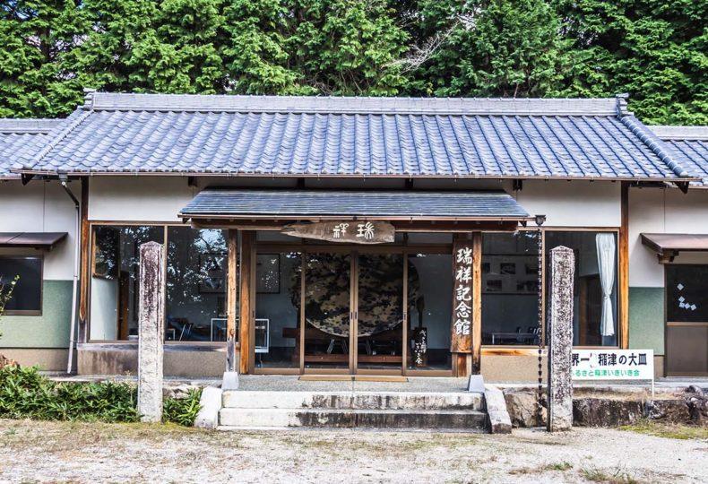 世界一の大皿「瑞祥」・大陶神社