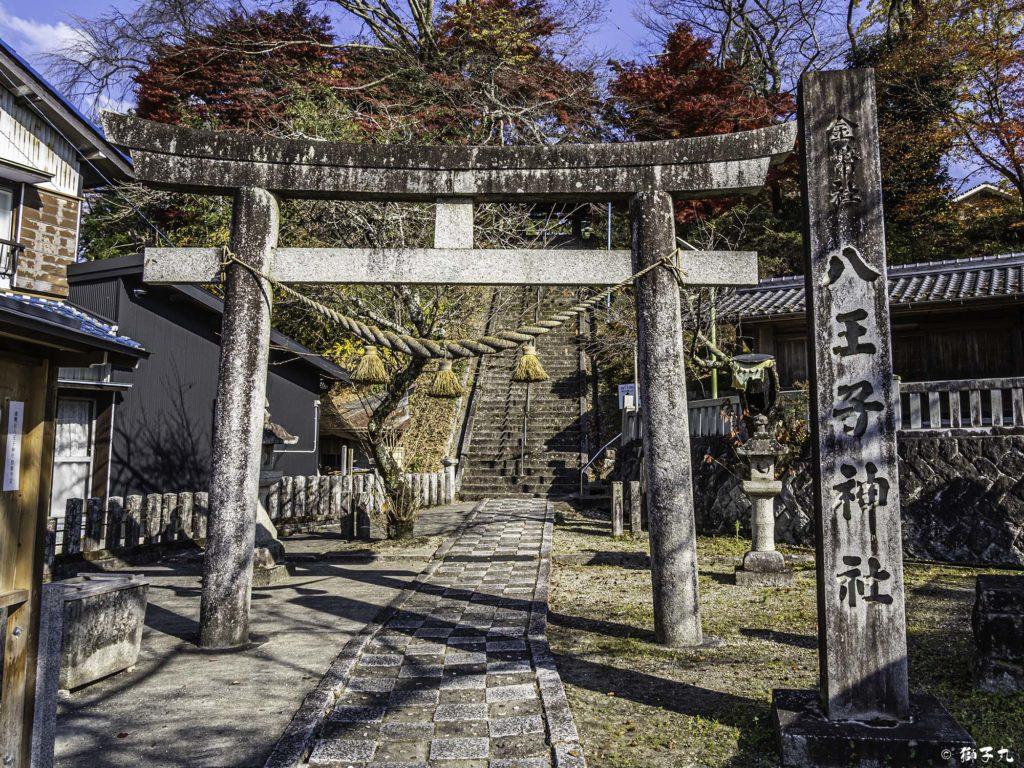 八王子神社 日本大正村 社号標と鳥居