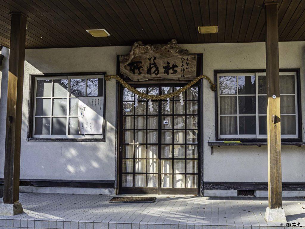 八王子神社 日本大正村 社務所
