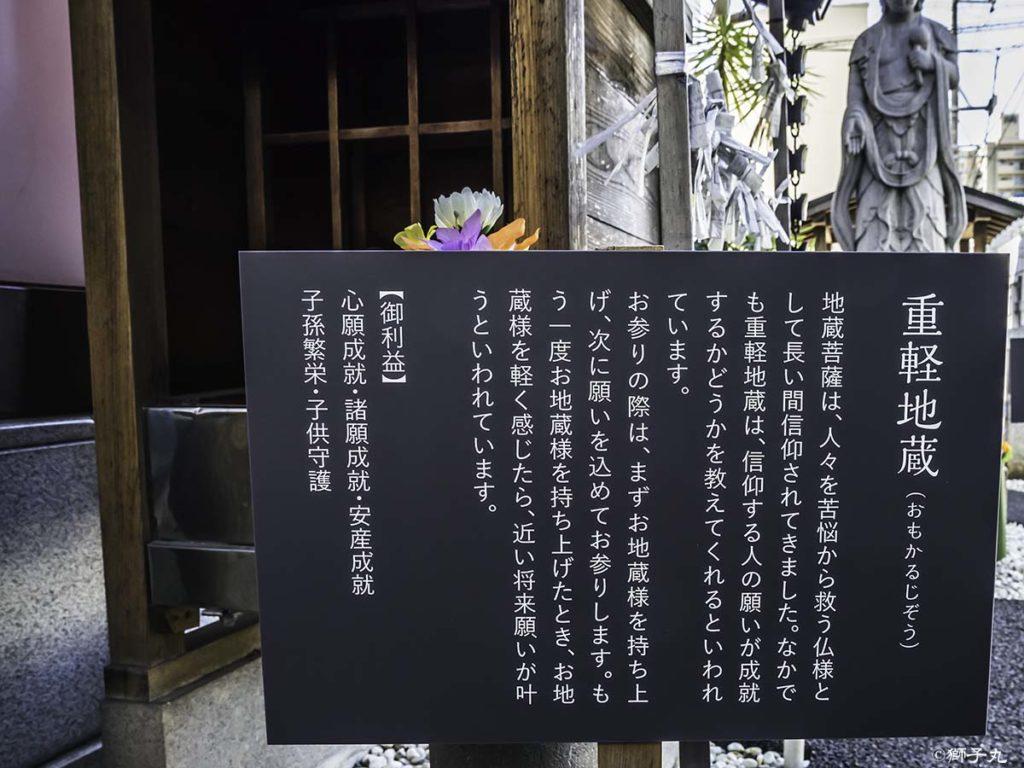 亀岳林 万松寺 重軽地蔵 案内板