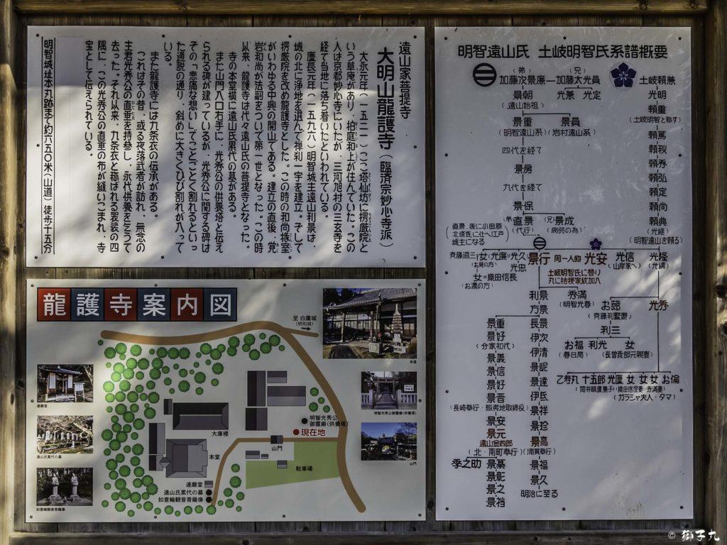 大明山 龍護寺 案内板