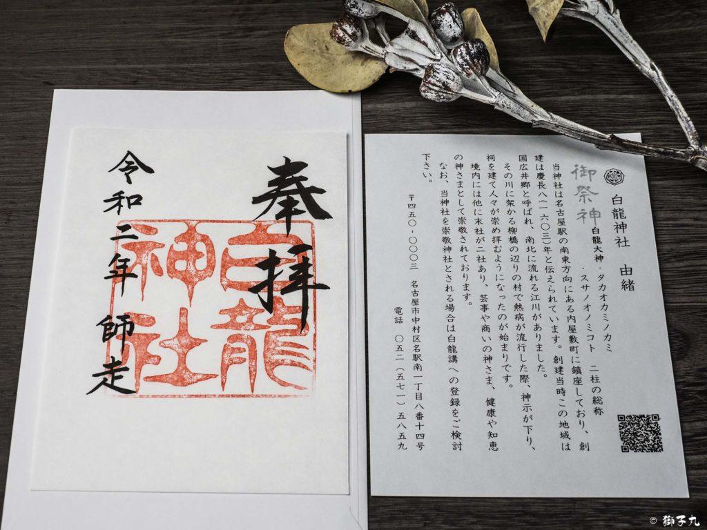 白龍神社 名古屋 御朱印