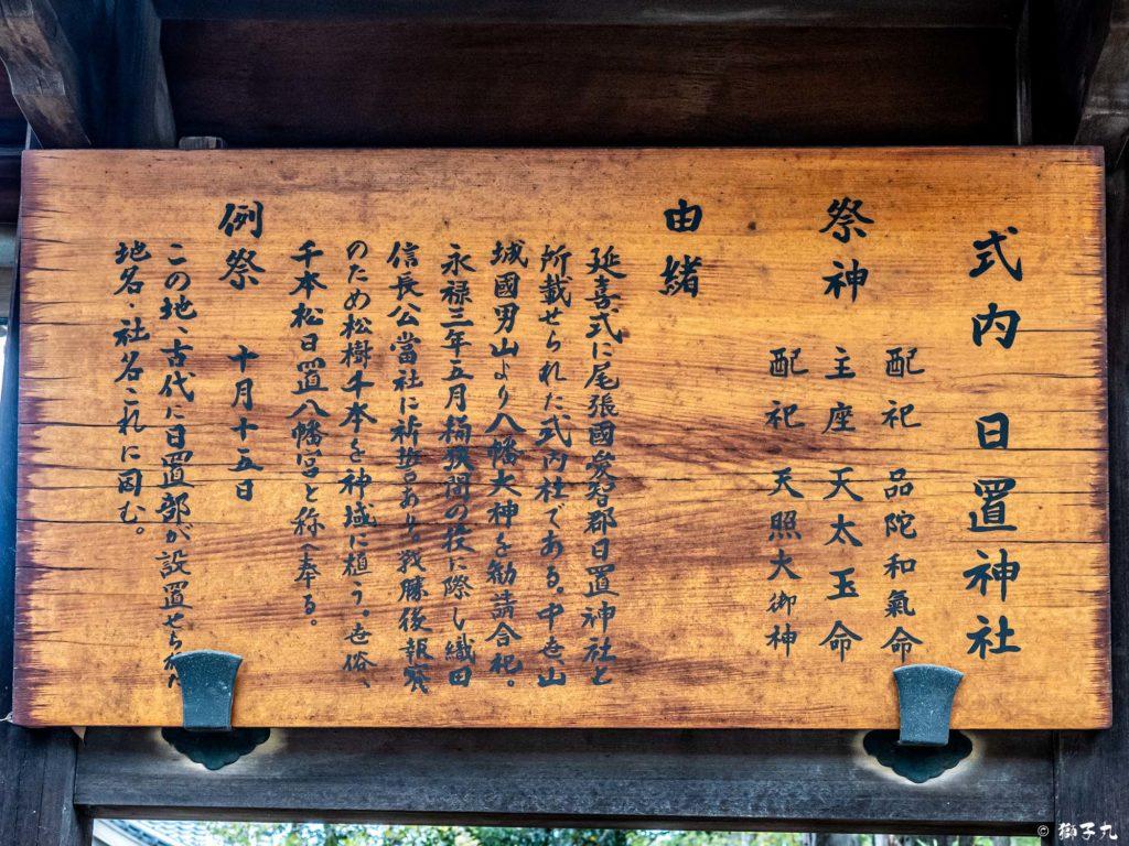 日置神社(名古屋市) 由緒