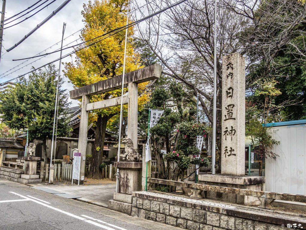 日置神社(名古屋市)