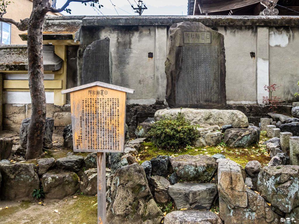 日置神社(名古屋市) 由緒碑
