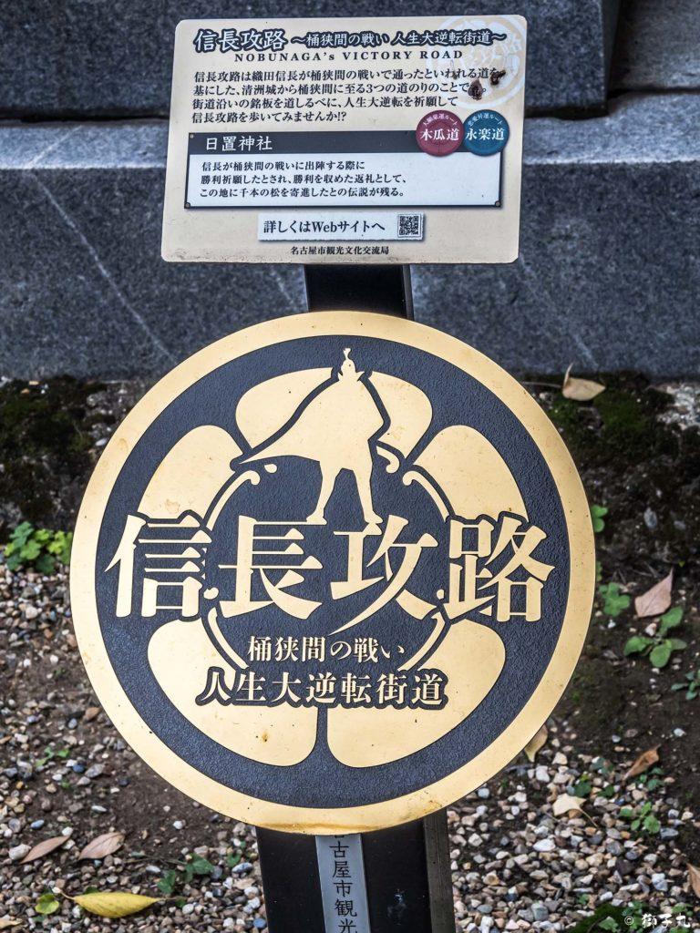 日置神社(名古屋市) 信長攻路