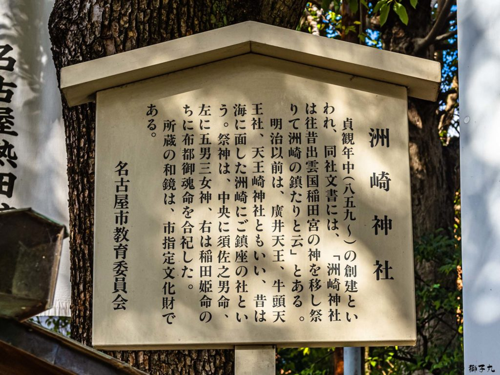 洲崎神社(愛知県名古屋市) 案内板