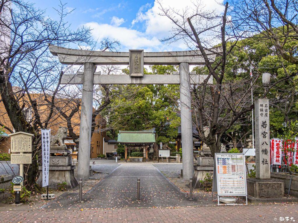 若宮八幡社(名古屋市中区) 南中央鳥居