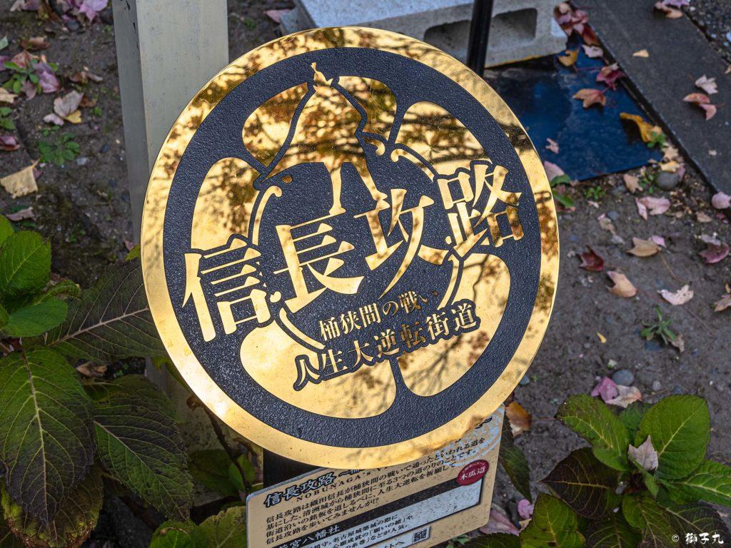 若宮八幡社(名古屋市中区) 信長攻路