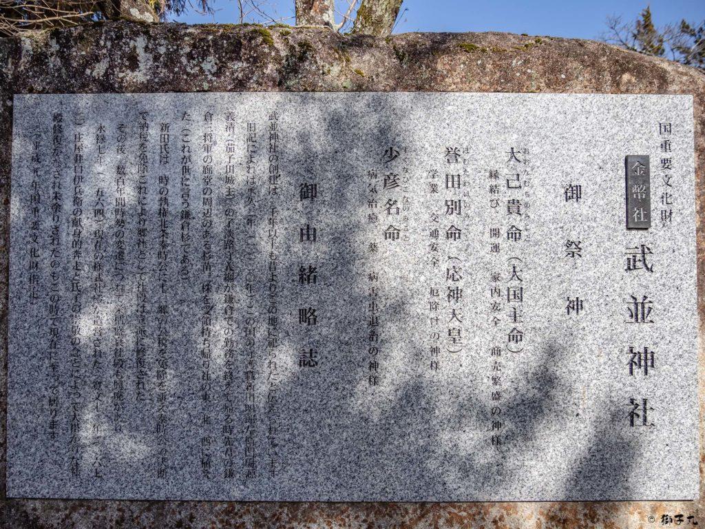 武並神社(恵那市大井町) 御由緒