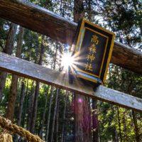 高森神社(苗木城跡)