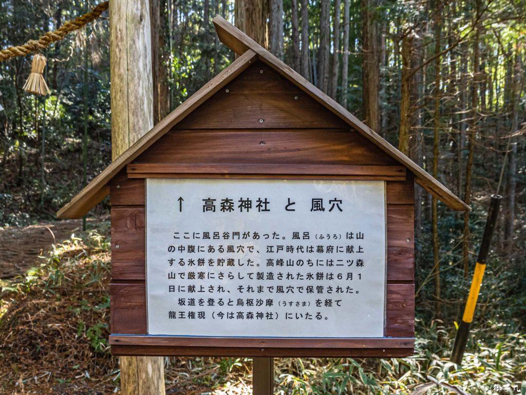 高森神社(苗木城跡) 案内板