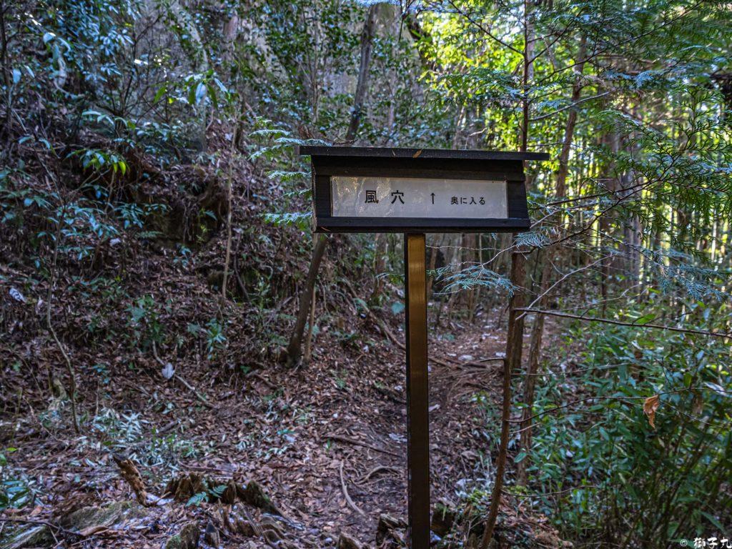 高森神社(苗木城跡) 風穴 案内板
