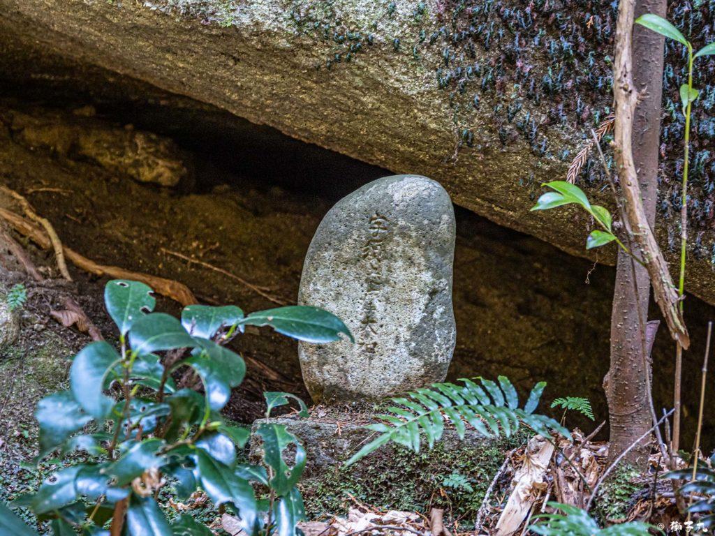 高森神社(苗木城跡) 手水舎 烏枢沙摩大神