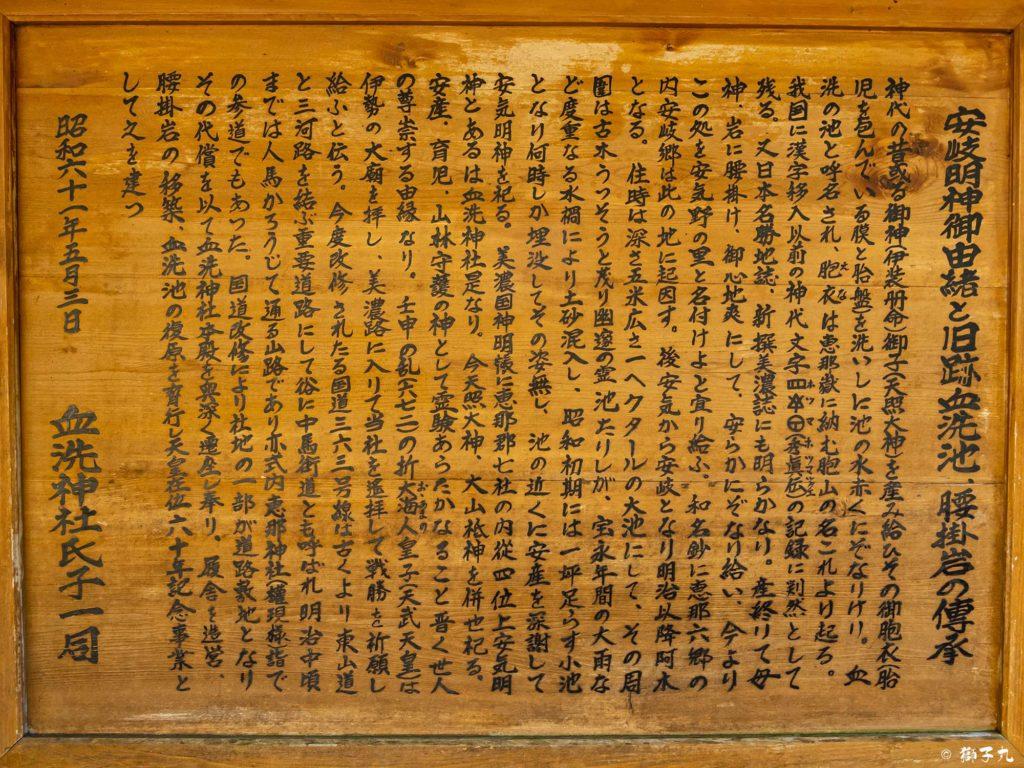 血洗神社(中津川市) 血洗池 案内板