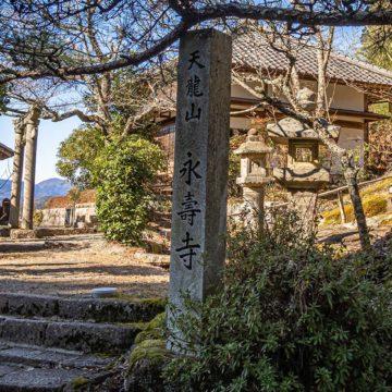 天龍山 永壽寺(中津川市)