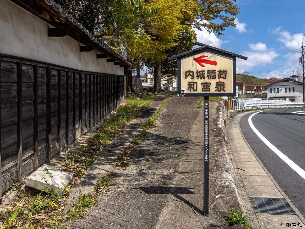 内城稲荷(恵那市 中山道 大井宿)