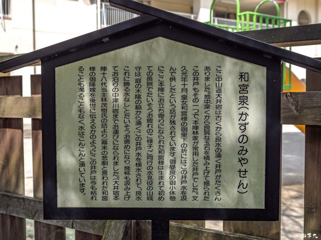 和宮泉(恵那市 中山道 大井宿)