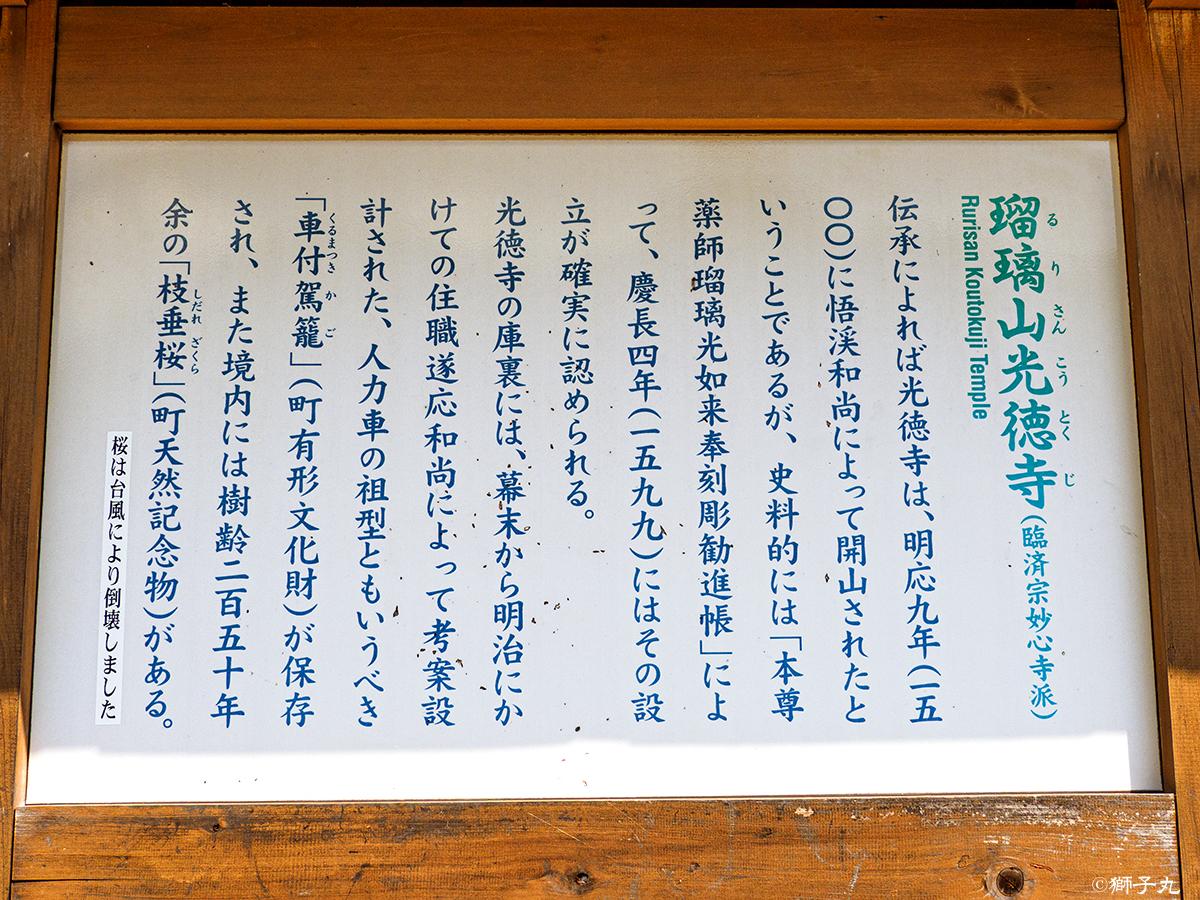 瑠璃山光徳寺 由来