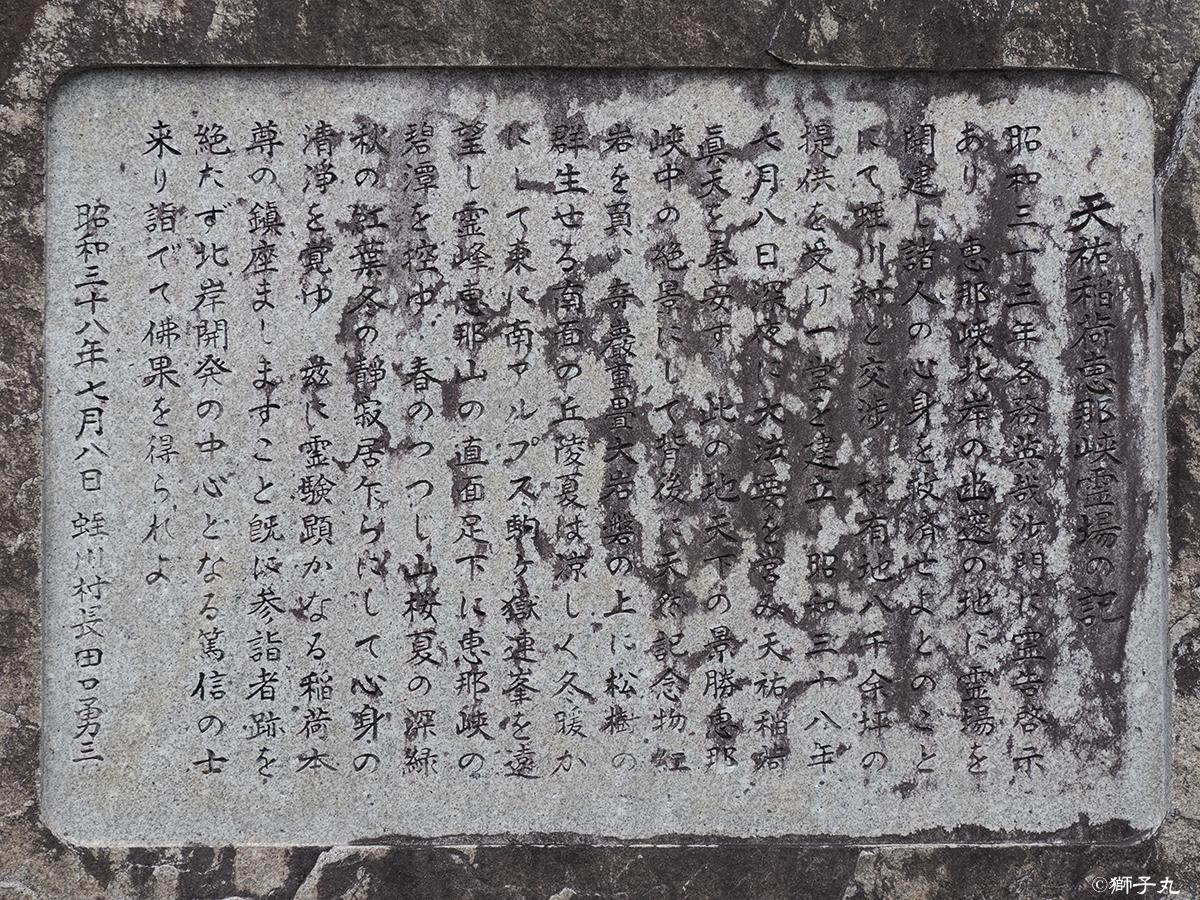 天佑山大洞院(天佑稲荷) 石碑